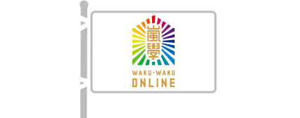嵐學 WAKU-WAKU ONLINE